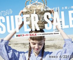 e-zakkamania stores(イーザッカマニアストアーズ)スーパーフライングセール